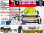 Текстильное оборудование и ткацкие станки - photo 1
