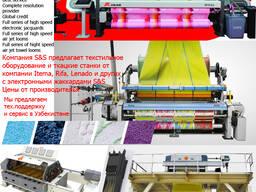 Текстильное оборудование и ткацкие станки