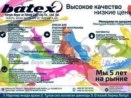 Текстильный краски IP OOO BATEX KIMYA