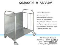 Тележка из нержавеющей стали для подносов и крупной посуды