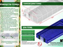 Теплица 105 м2. Теперь вы можете у себя дома построить теплицу. С завода. Турция.