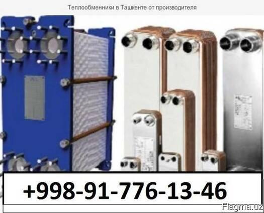 Теплообменники в Ташкенте от производителя