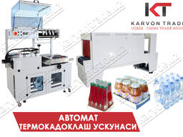 Термоупаковочный аппарат (автоматический)
