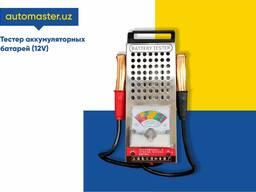 Тестер аккумуляторных батарей (12V)