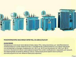 Трансформаторы типа КТПС, ГКТП, КТПО, ККТП, ПКТПН,2 ГКТП,2 ККТП - фото 4