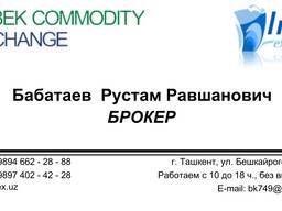 Услуги брокера на бирже УзРТСБ