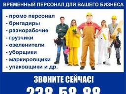 Услуги временного персонала: грузчики, разнорабочие, уборщик