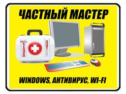 Установка Windows XP. 7, 8, 10. Антивирус, Программы. ВЫЕЗД