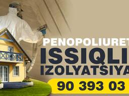 Утепление домов Пенополиуретаном высшего качества