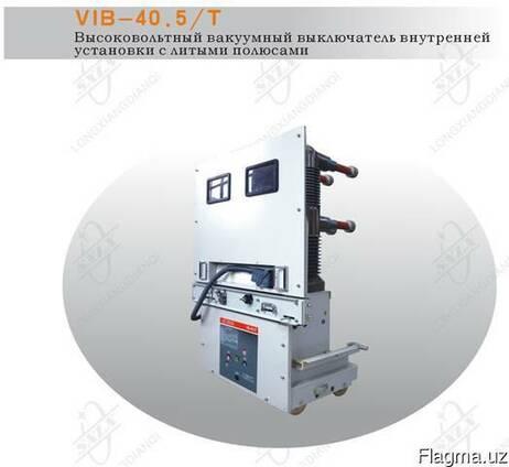Вакуумный выключатель VIB- 40.5/Т внутренней установки