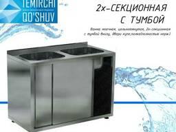 Ванна (мойка) моечная 2-секционная с тумбой для мойки посуды