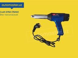 Воздушный пистолет электронный (ФЕН) Craft D750 (750w) для ремонта