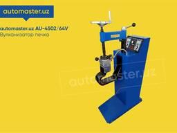 Вулканизатор печка AU-4502/64V для автосервиса