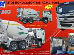 Xcmg G10К Автобетоносмеситель 10 м3 скидки!!!!