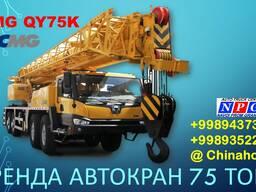 XCMG QY75K продажа Автокранов 75 тонник, новый