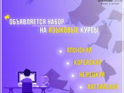 Языковые курсы: Японский, Корейский, Английский и Немецкий