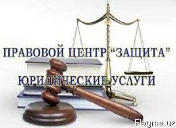 Юридическая помощь и консультирования по ВЭД