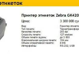 Zebra - Принтеры этикеток