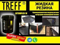 Жидкая резина битумно - полимерная bitumflex 1 K ( Treff gro