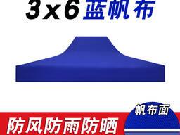 Зонт навес 3х6